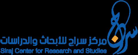 مركز سراج للأبحاث والدراسات