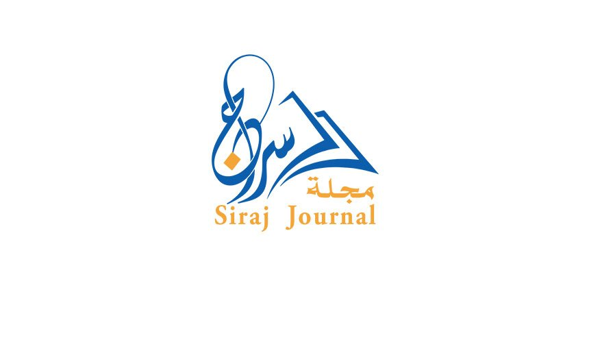 Call for papers for the second Issue – مركز سراج